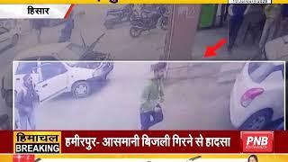 #HISAR : दिन दहाड़े युवक की हत्या, #CCTV में कैद हुई वारदात