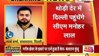 #DELHI दौरे पर #CM_MANOHAR_LAL, #DELHI चुनावों को लेकर करेंगे बैठक