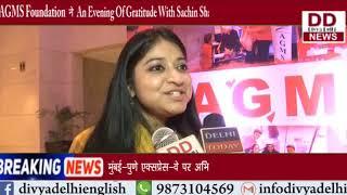AGMS Foundation ने An Evening Of Gratitude With Sachin Sharma कार्यक्रम आयोजित किया
