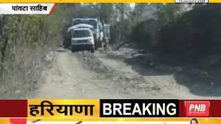 #PaontaSahib : बदहाली के आंसू बहाती ये सड़क,बेपरवाह प्रशासन