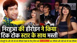 #Nirahua की हीरोइन Pakhi Hegde ने किया टिक टोक स्टार के साथ जमकर मस्ती- Diamond Ring 2020