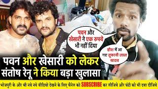 Santosh Renu Yadav ने Live आकर लगाया पवन सिंह और खेसारी लाल पर गंभीर आरोप