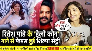 Hello Kaun - रितेश पांडेय के गाने से Tik Tok पर फेमस हुयी Bollywood अभिनेत्री शिल्पा सेट्टी