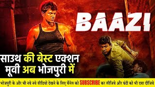 Baazi (2020) New Released Full Bhojpuri Dubbed Movie   South Indian Movies Dubbed In Bhojpuri 2020