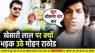 Tufani Lal के सपोर्ट में आये Mohan Rathore || Khesari Lal को दिया करारा जवाब