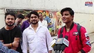 #Vinashak Public Review #Navrang Cinema - #Samar Singh, #Anjana Singh