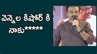 Actor Naresh Speech @ Entha Manchi Vadavu Ra Success Meet | Kalyan Ram | Mehreen Pirzada