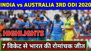 India vs Australia 3rd ODI Highlights | IND vs AUS 3rd ODI Highlights