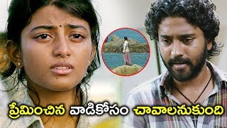 ప్రేమించిన వాడి కోసం | Tholi Premalo Movie | Latest Movie Scenes Telugu