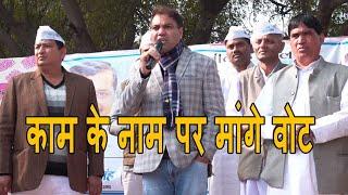 गुलाब सिंह ने कि लोगों से आम आदमी पार्टी को वोट देने की अपील  HAR NEWS 24