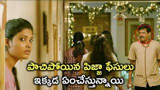 పాచిపోయిన పిజ్జా ఫెసులు | Tholi Premalo Movie | Latest Movie Scenes Telugu