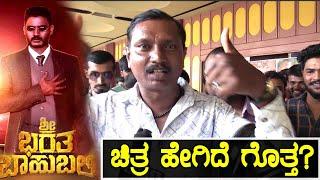 Sri Bharatha Bahubali Public Response and Review   Manju Mandavya   Chikkanna