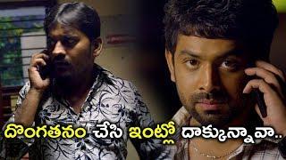 దొంగతనం చేసి ఇంట్లో దాక్కున్నావా.. | Latest Movie Scenes Telugu | Needi Naadi Okate Zindagi Movie