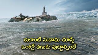 ఇలాంటి సునామీ చూస్తే వణుకు | Tholi Premalo Movie | Latest Movie Scenes Telugu