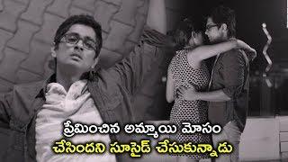 ప్రేమించిన అమ్మాయి మోసం చేసిందని| Siddharth Latest Movie Scenes | Naalo Okkadu