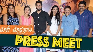 Chusi Chudangane Movie Press Meet | Shiva Kandukuri | Raj Kandukuri | Varsha | Bhavani HD Movies