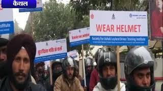 सड़क सुरक्षा  नियमों का  पालन सबकी सांझी जिम्मेदारी || ANV NEWS KAITHAL - HARYANA