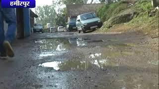 ज़िले में सड़कों की हालत खस्ता || ANV NEWS HAMIRPUR - HIMACHAL