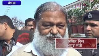 गृहमंत्री अनिल विज का जनता दरबार  || ANV NEWS AMBALA - HARYANA