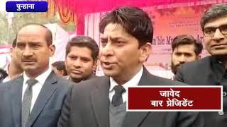 पुनहना में कोर्ट कम्प्लेक्स का उद्घाटन || ANV NEWS NUH - HARYANA