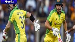 कंगारुओं के साथ तीसरा वनडे आज || ANV NEWS BANGALORE