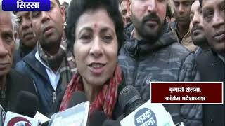 कुमारी शैलजा पहुंची सिरसा कांग्रेस भवन || ANV NEWS SIRSA- HARYANA