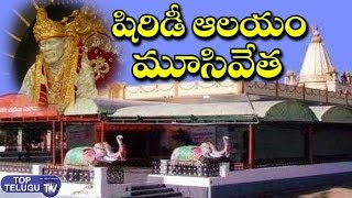 షిరిడీ ఆలయం మూసివేత | Shiridi Sai Baba Temple Closed | Maharastra| Uddhav Tackeray | Top Telugu TV
