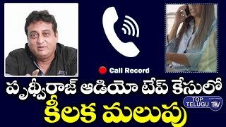 Comedian Prudvi Raj Call Record Latest News Updates | SVBC | 2020 Telugu New Movies | Top Telugu TV