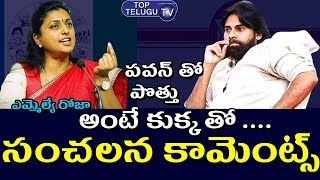 YCP MLA Roja Sensational Comments On Pawan Kalyan | Janasena | YSRCP | BJP | CM Jagan | AP News