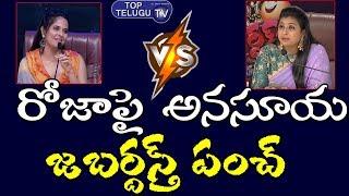 Anchor Anasuya Bharadvaj Jabardasth Punch On MLA Roja | Jabardasth Comedy Show | Local Gangs Show