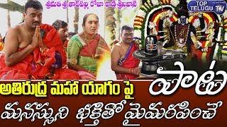 Athi Rudra Yagam Hanamkonda Special Song | Bhavitha Sri Group Companies MD Tatipalli Srinivas