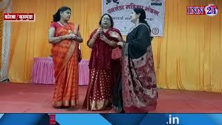 कुसमुंडा में स्वतंत्र महिला मंडल समूह का गठन, बड़ी संख्या में जागरूक महिलाये रही मौजूद