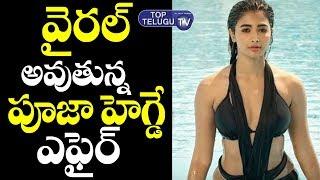 Actress Pooja Hegde Love Story Viral Videos Allu Arju Ala Vaikunta Puram Lo Top Telugu Tv Video Id 361494987b30cb Veblr Mobile