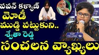 Swetha Reddy Comments On Pawan Kalyan Alliance With BJP | Janasena | BJP | Modi | Top Telugu TV