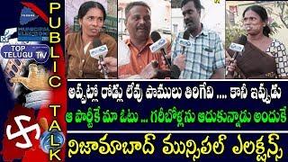 Nizamabad Municipal Elections 2020 Public Talk | Public Response In Nizamabad Constituency | CM KCR