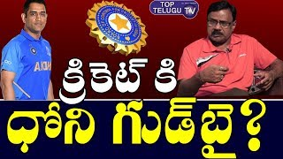 Cricket Analyst Venakt About Dhoni Good Bye To International Cricket | BCCI | India Vs Australia