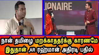 A R  Rahman இதனால் தான் நான் தமிழை மறக்கவில்லை|A.R RAHMAN LATEST INTERVIEW|A.R RAHMAN SPEECH