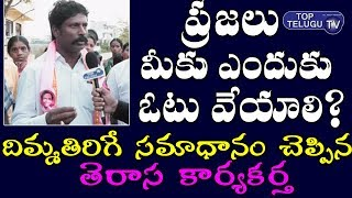 Nijamambad Municipal Elections TRS Leaders Campaign Face To Face | Telangana News | CM KCR | KTR