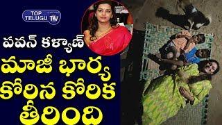 Actress Renu Desai Heart Touching Message   Pawan Kalayan   Janasena   Tollywood News  Top Telugu TV