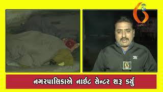Gujarat News Porbandar 18 01 2020