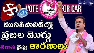 Telangana Municipal Elections 2020 | CM KCR | KTR | TRS Leaders Campaign | BJP | Top Telugu TV