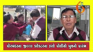 Gujarat News Porbandar 19 01 2020