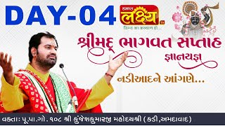 Shrimad Bhagwat Katha || Pu. Shree Kunjeshkumar Mahoday Shree || Nadiad || Day 4