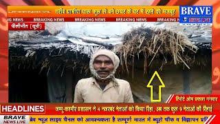 आवास के लिए ग्रामीण काट रहे चक्कर, #DM को सौंपा ज्ञापन, घास-फूस व छप्पर से बने घर में रहने को मजबूर