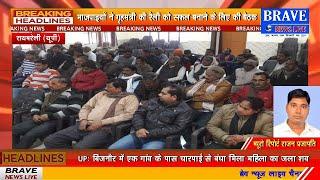 भाजपाईयों ने #CAA को लेकर #Amit_Shah की लखनऊ रैली को सफल बनाने के लिए की बैठक की   BRAVE NEWS LIVE