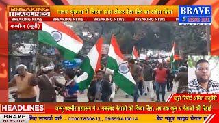 #CAA के समर्थन में शहर में निकली भाजपा की मानव श्रृंखला, #BJP ने चलाया जन-जागरण अभियान