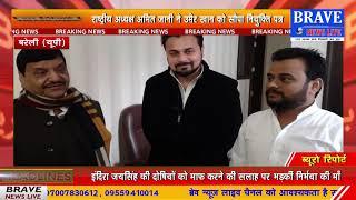 #Bareilly | #Umair_Khan बने प्रसपा लोहिया की युवजन सभा के राष्ट्रीय सचिव सदस्य | BRAVE NEWS LIVE