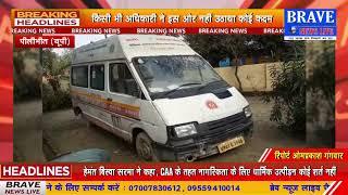 बीसलपुर में प्राथमिक स्वास्थ्य केन्द्र पर जंग चाट रही एम्बुलेंस, विभाग मौन   BRAVE NEWS LIVE