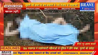 बहराइच में युवती से दरिंदगी, तेजाब से जला युवती का नग्नावस्था में शव बरामद   BRAVE NEWS LIVE