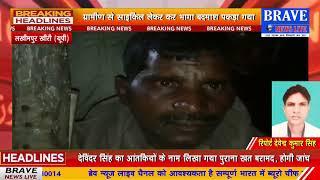साइकिल लेकर भागा बदमाश पकड़ा गया, ग्रामीणो ने किया पुलिस के हवाले   BRAVE NEWS LIVE